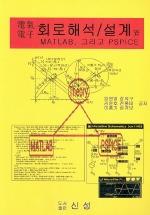 전기전자 회로해석 설계와 MATLAB 그리고 PSPICE