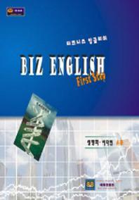 BIZ ENGLISH (FIRST STEP)