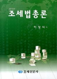 조세법총론(2013)