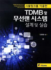 시뮬링크를 이용한 TDMB 및 무선랜 시스템 설계 및 실습