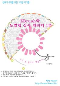 ZBrush와 노멀맵 실사 캐릭터 1부(DVD)