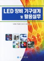 LED 장비 기구설계 및 활용실무