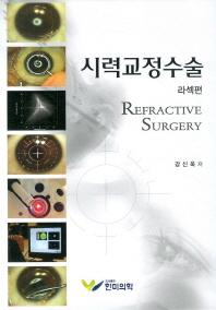 시력교정수술: 라섹편