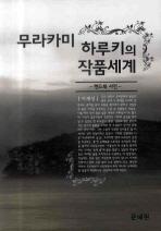무라카미 하루키의 작품세계 (핸드북 사전)