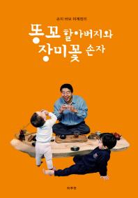 손자 바보 이계진의 똥꼬 할아버지와 장미꽃 손자
