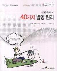 알트슐러의 40가지 발명 원리