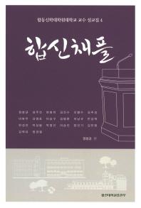 합신채플: 합동신학대학원대학교 교수 설교집. 4