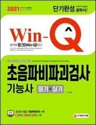 Win-Q 초음파비파괴검사기능사 필기+실기 단기완성(2021)