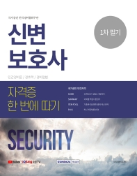 신변보호사 1차 필기 자격증 한 번에 따기(2021)