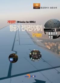 항공기 전자전기계기: 기본