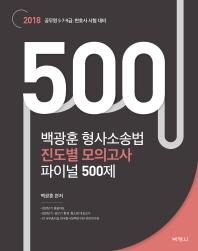 백광훈 형사소송법 진도별 모의고사 파이널 500제(2018)