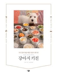 강아지 키친