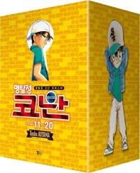 명탐정 코난 리마스터 박스 세트(11-20권)
