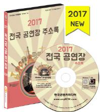 전국 공연장 주소록(2017)(CD)