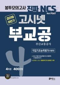 고시넷 부교공(부산교통공사) NCS 필기시험 봉투모의고사 4회분(2019 하반기)