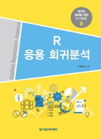 R 응용 회귀분석