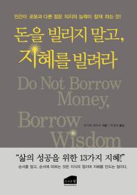 돈을 빌리지 말고, 지혜를 빌려라