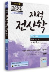 지적전산학 필기노트(지적직 공무원)(2019)