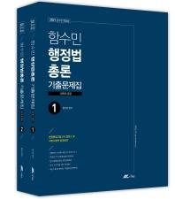 함수민 행정법총론 기출문제집 압축과 훈련 세트(2021)