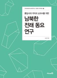 통일시대 국어과 교과서를 위한 남북한 전래동요 연구