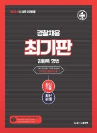 김원욱 형법 최신기출 최신판례(경찰채용)(2020)