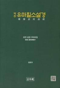 역주 유마힐소설경