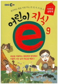 EBS 어린이 지식e. 9