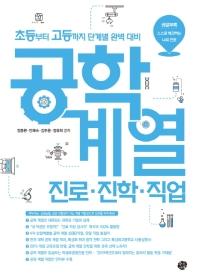 공학계열 진로·진학·직업