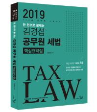 한권으로 끝내는 김경섭 공무원세법 핵심요약집(2019)