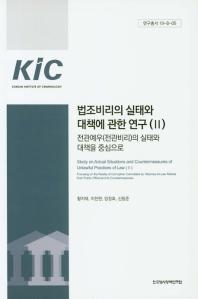 법조비리의 실태와 대책에 관한 연구. 2: 전관예우(전관비리)의 실태와 대책을 중심으로