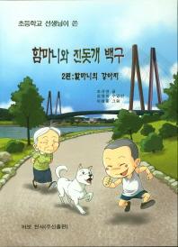 초등학교 선생님이 쓴 함마니와 진돗개 백구