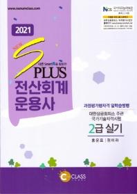 New S Plus 전산회계운용사 2급 실기(2021)