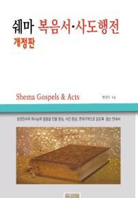 쉐마 복음서 사도행전 개정판 (컬러)