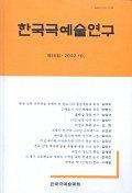 한국극예술연구 제16집