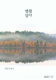 생활성서(2020년 11월호)(소금항아리부록포함)