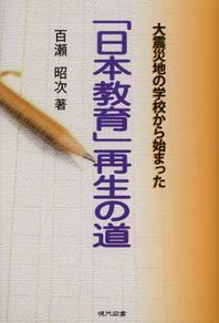 「日本敎育」再生の道 大震災地の學校から始まった