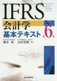 IFRS會計學基本テキスト