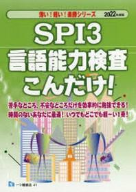 SPI3言語能力檢査こんだけ! 2022年度版