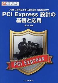 PCI EXPRESS設計の基礎と應用 プロトコルの基本から基板設計,機能實裝まで