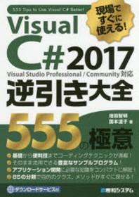 VISUAL C# 2017逆引き大全555の極意 現場ですぐに使える!