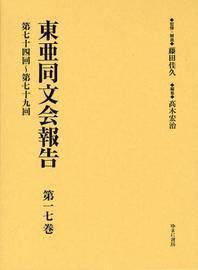 東亞同文會報告 第17卷 復刻