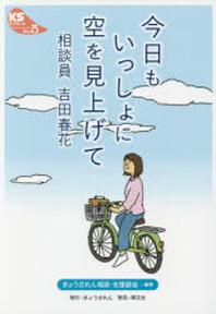 今日もいっしょに空を見上げて 相談員吉田春花