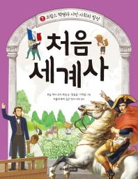 처음 세계사. 7: 프랑스 혁명과 시민 사회의 발전