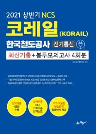 NCS 코레일 한국철도공사(KORAIL) 전기통신 최신기출 + 봉투모의고사 4회분(2021 상반기)(봉투)