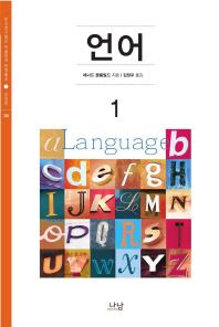 언어. 1