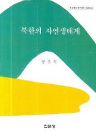 북한의 자연 생태계