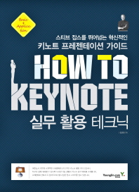 How To Keynote 실무 활용 테크닉