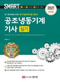 스마트 공조냉동기계기사 실기(2021)