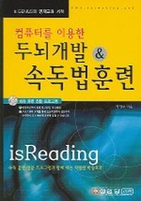 두뇌개발 & 속독법 훈련 (컴퓨터를 이용한) (CD-ROM 포함)