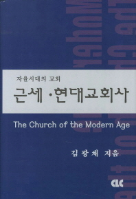 근세 현대교회사